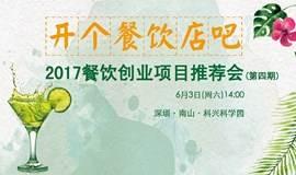 【活动报名】开个餐饮店吧~2017餐饮创业项目推荐会(第四期)