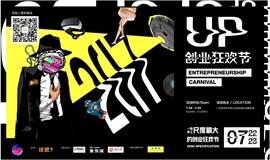 《up创业狂欢节》这里有一群外星人在搞事,门票还可以免费!