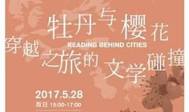 牡丹与樱花 穿越之旅的文学碰撞