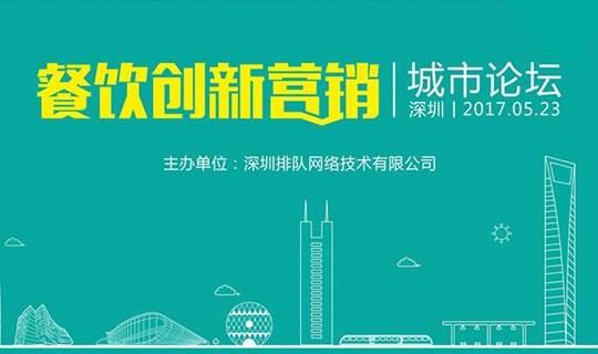 餐饮创新营销城市论坛(深圳站)