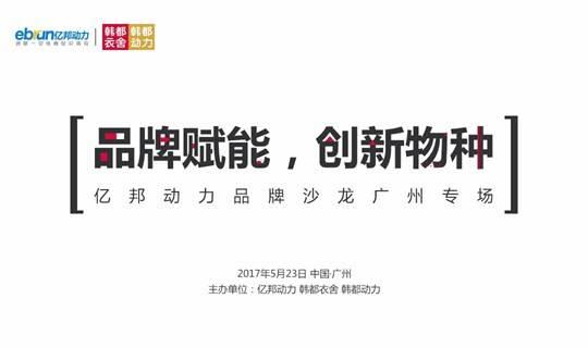 品牌赋能,创新物种 ——亿邦动力品牌沙龙广州专场