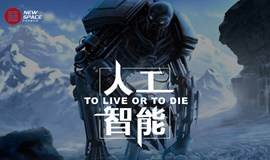 99°小课堂第十七期【人工智能| To live or To die】