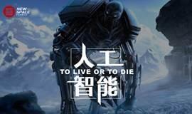 99°小课堂第十七期【人工智能| To live or To die】