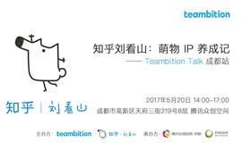 Teambition Talk 成都站:知乎刘看山——萌物 IP 养成记