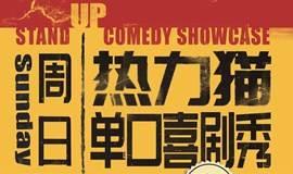热力猫俱乐部-热力猫俱乐部周日中文脱口秀