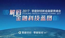 2017零壹财经夏季峰会·解码金融科技蓝图
