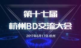 2017.6.17 第十五届中国BD大会(杭州场)开始报名啦!