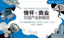 情怀X商业,文创产业新触觉 | 云珠沙龙 VOL.144