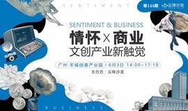 情怀X商业,文创产业新触觉   云珠沙龙 VOL.144