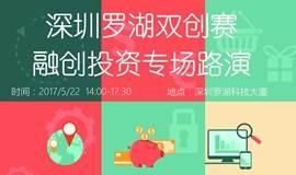 【活动】5.22深圳罗湖双创大赛融创投资专场路演