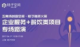 6月桔子空间「融资火箭」:企业服务+餐饮类项目专场路演
