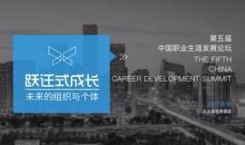 跃迁式成长——未来的组织与个体 (第五届中国职业生涯发展论坛)