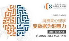 香港大学公开讲座 | 消费者心理学 — 变数据为洞察力