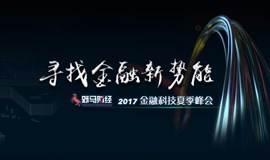 寻找金融新势能 ——2017金融科技夏季峰会