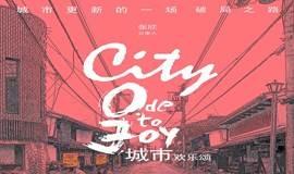 城市《欢乐颂》——探索城市更新的破局之路【剖面计划】