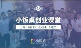 小饭桌CEO携8位明星导师6月23日上海开课,三天私密课程讲练相融助力创业!
