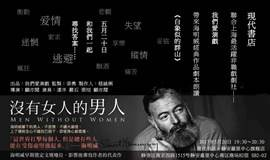 戏剧沙龙——剧本朗读《白象似的群山》