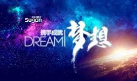 2017年中科曙光全国巡展陕西站