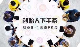 【创始人下午茶】第19期——创业6+1圆桌PK会
