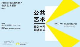刘毅:公共艺术 • 作为一种沟通方式 | 复星艺术中心公众教育讲座系列