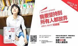 中国计量大学第九届读书节青春励志报告会