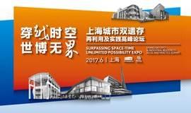 穿越时空·世博无界—上海城市双遗存再利用及实践高峰论坛