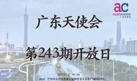 广东天使会第243期广州开放日