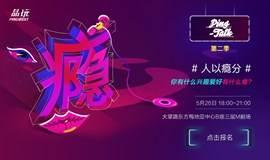 Ping-Talk第二季——人以瘾分 现场录制观众招募
