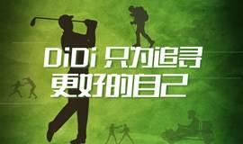(5月21日) 北京海鹏高尔夫俱乐部 滴滴打球管家约你打球