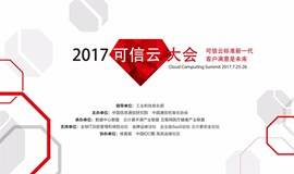 2017可信云大会