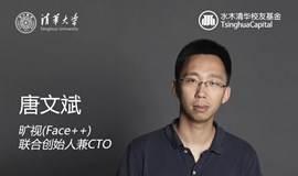 人脸识别旷视(Face++) 唐文斌丨技术创业的理想与现实