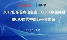 2017山东首席信息官(CIO)联盟峰会暨CIO时代中国行—青岛站