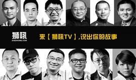 狮吼网走进深圳,邀你讲出你的故事