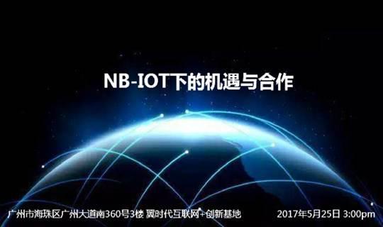 NB-IOT下的机遇与合作