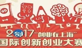 """【2017】""""创业在上海参赛者沙龙""""第一期路演(科技、智能)"""