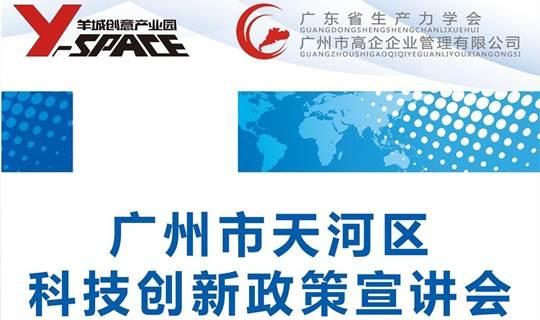 广州市天河区科技创新政策宣讲会