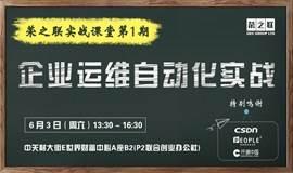 荣之联实战课堂第1期:企业运维自动化实战