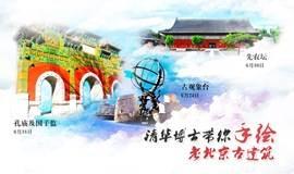 【城市写生】清华博士带你手绘老北京古建筑(第二季 第3站:古观象台)