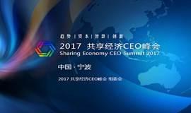 趋势、资本、智慧、创新 2017共享经济CEO峰会