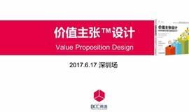 【价值主张™设计】深圳场|如何设计客户买单的价值主张
