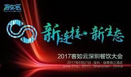 新连接·新生态 —— 2017客如云深圳餐饮大会