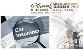 23Seed模式实验室 · 2017 - 未来汽车02——行业风口:汽车保险