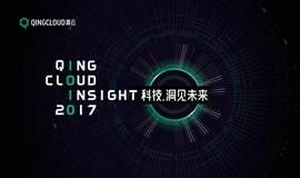 青云QingCloud Insight 2017 科技·洞见未来——聚焦AI、IoT、金融科技(Fintech)等九大前沿话题