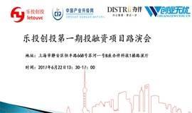 乐投创投(第一期)互联网+产业投融资项目路演会