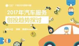 IT桔子沙龙第98期(深圳):2017年汽车交通创投趋势探讨