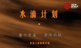 """未来科技论坛暨洪泰大族创新空间""""水滴计划""""启动仪式"""