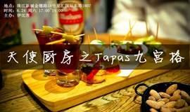 【6.24 IberiaClub】天使厨房之Tapas九宫格