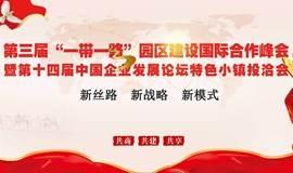 """第三届""""一带一路""""园区建设国际合作峰会 暨第十四届中国企业发展论坛 特色小镇投洽会"""