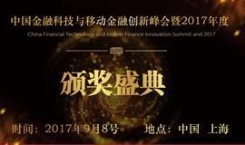 中国金融科技与移动金融创新峰会暨2017年度颁奖盛典