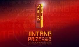 金堂奖-2017中国室内设计年度评选